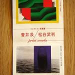 菅井汲/松谷武判 版画展 芦屋市立美術博物館